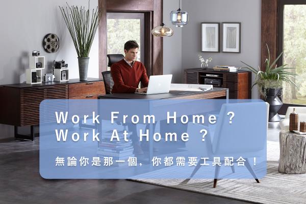 在家工作 (Work From Home) 如何提高協作溝通效率 ?